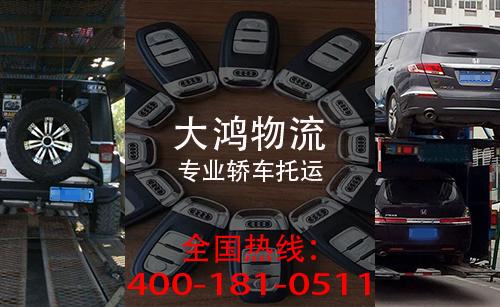 开封轿车托运物流公司价格表