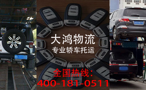 北京轿车托运价格表
